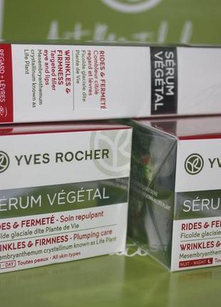Набор sérum végétal  дневной+ночной крем+под глаза