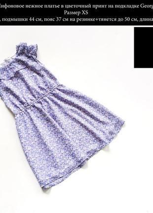 Шифоновое нежное платье в цветочный принт на подкладке