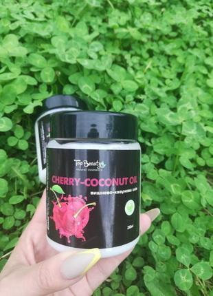 Кокосово-вишневе масло