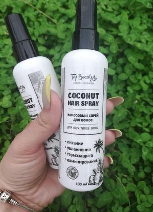Спрей для волос кокос с кератином , шелком -термозащита