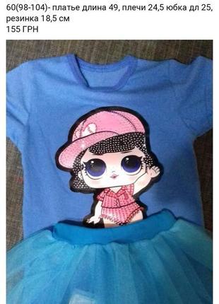 Набор с лол  : платье +юбка пачка. р98-104