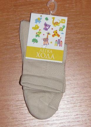 Детские носки тм легка хода