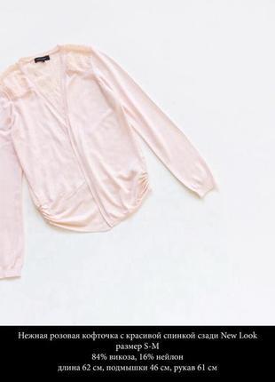 Нежная розовая кофточка с красивой спинкой
