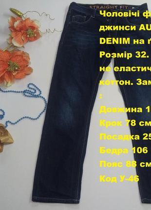 Мужские фирменные джинсы authentic denim на пуговицах размер 32