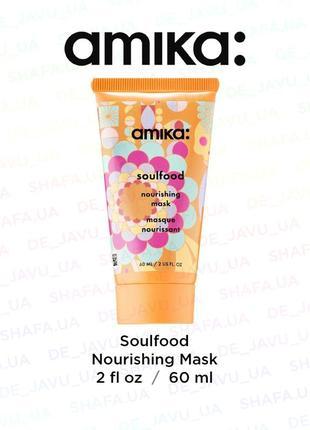 Питательная маска для волос amika soulfood nourishing mask