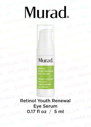 Антивозрастная сыворотка для кожи глаз с ретинолом murad retinol youth renewal eye serum