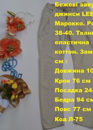 Бежевые зауженные джинсы lee марокко. размер 38-40