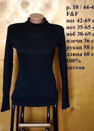 ⭐ р. 10 / 44-46 стильный базовый гольф водолазка свитер черный коттон трикотаж f&f