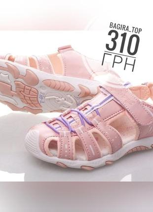Босоножки сандалии спортивные для девочек
