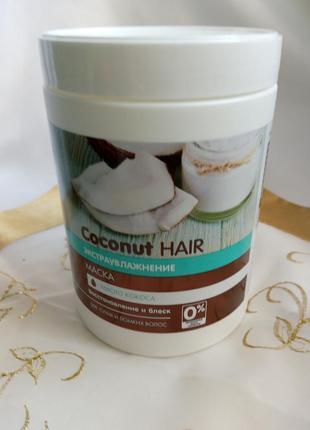 Восстанавливающая маска для волос с маслом кокоса,не содержит парабенов