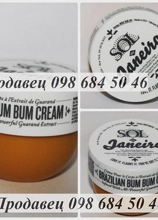 Крем для ягодиц brazilian bum bum cream