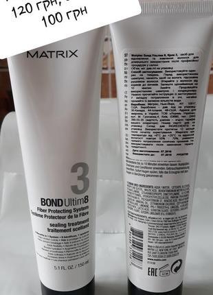Matrix маска для волос. распродажа!!!