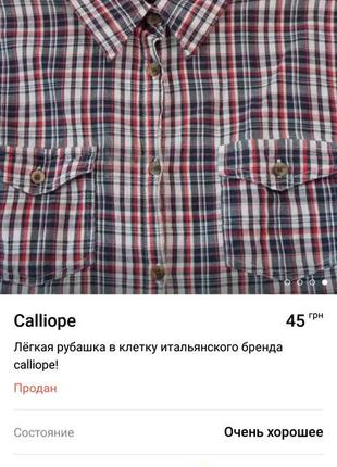 Рубашка в клетку5 фото