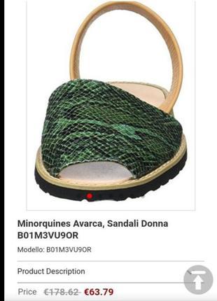 Кожаные босоножки минорки оригинал  minorquines