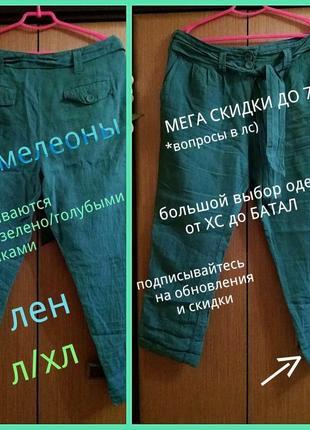 Хамелеон!льняные штаны брюки джоггеры лен с поясом карманы джогеры чиносы