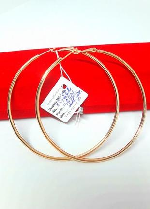 Серьги-кольца позолоченные позолота 6,5 см