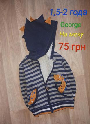 d826ba485820 Кофта толстовка на меху george 1,5-2 года с драконом динозавром курточка