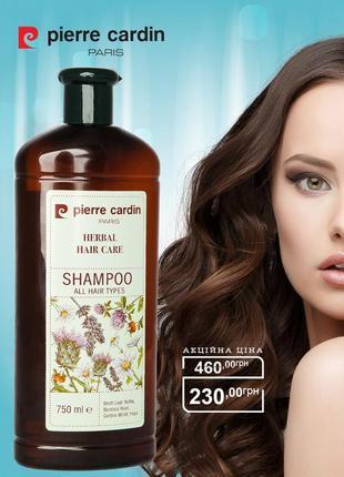Pierre cardin herbal shampoo for all hair types 750 ml травяной шампунь