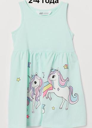 В наличии. платье, сарафан h&m 2-4 лет, 92-104 см.