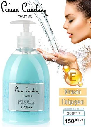 Pierre cardin kind to skin увлажняющее жидкое мыло для рук с витамином е и запахом океана