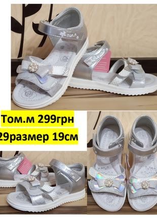 Нежные босоножки на девочку том.м