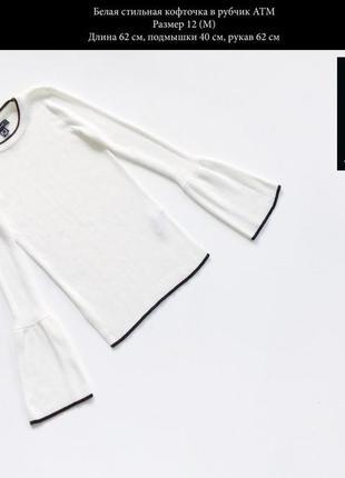 Стильная белая кофточка в рубчик
