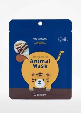 Тканевая маска для лица с женьшенем тигрёнок