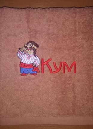 """Полотенце с вышивкой """"кум"""" тм ярослав размер 50*90 коричневое"""