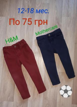 Комплект брюки котоновые h&m mothercare 12-18 мес.  штаны джинсы