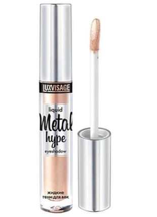 Жидкие тени для век luxvisage metal hype liquid eyeshadow