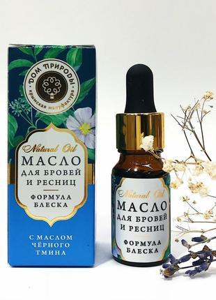 Масло бальзам для роста и укрепления ресниц и бровей формула блеска с маслом черного тмина