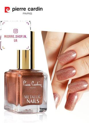 Pierre cardin metallic nails лак для ногтей - 129