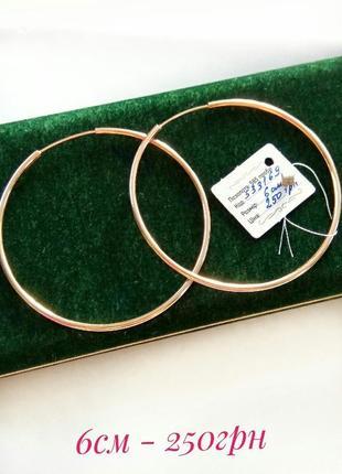 Позолоченные серьги-кольца д.6см, сережки-кольца, позолота3 фото