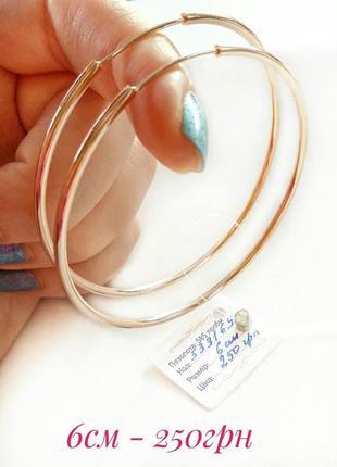 Позолоченные серьги-кольца д.6см, сережки-кольца, позолота2 фото