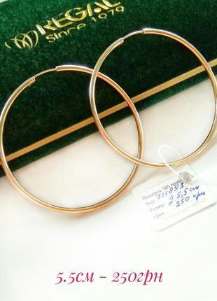 Позолоченные серьги-кольца д.5.5см, сережки-кольца, позолота