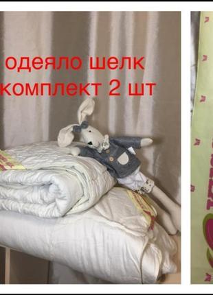 Шелковое одеяло полуторное семейное 2-в-1 шелк демисезоное чехол хлопок