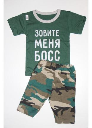 Костюм зовите  меня бос, шорты и футболочка