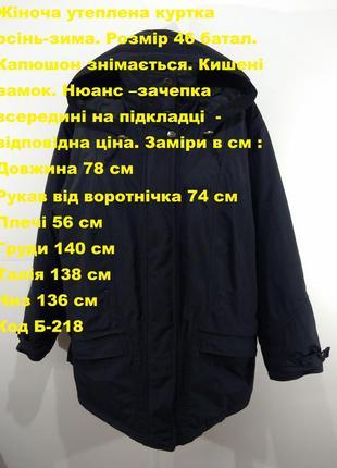 Женская утепленная куртка осень-зима размер 46 батал