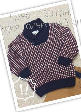 Модный тёплый жаккардовый свитер кофта для мальчика 2-4 лет! акция!