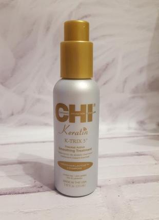 Разглаживающее средство для волос / chi keratin k-trix 5 smoothing treatment