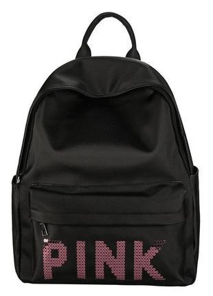 Молодежный рюкзак рink