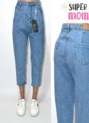 Джинсы момы бойфренд высокая посадка, мом mom jeans.