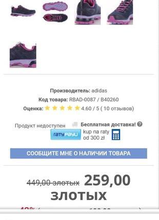 Кроссовки adidas оригинал7 фото