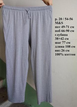 ⭐ р. 20 / 54-56 штаны брюки спортивные домашние пижамные серые прямые трикотажные m&s