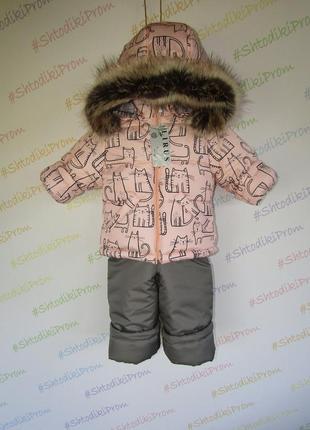 Зимний костюм полукомбинезон из непромокаемой плащевки