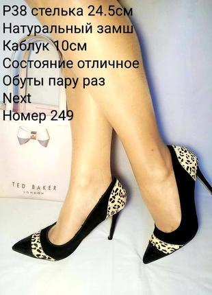 Шикарные леопардовые туфли на каблуке✔️