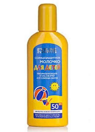 Солнцезащитное молочко для детей spf 50