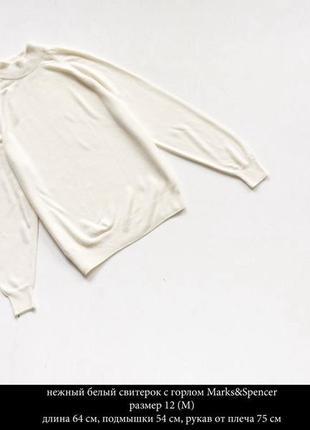 Белоснежный свитерок с горлом