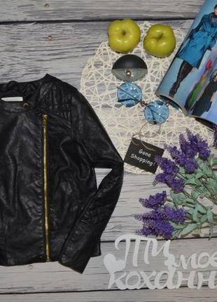 9 - 10 лет 140 см h&m фирменная крутая демисезонная кожаная куртка косуха кожанка девочке