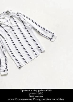Вискозная прия ная к телу стилная рубашка в полоску